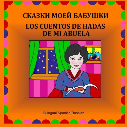 My Grandma's Tales: Bilingual Spanish-Russian Picture Book: Bilingual Spanish-Russian Picture Book