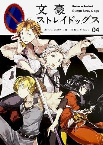 Bungo Stray Dogs - Vol.4 (Kadokawa Comics Ace) Manga by