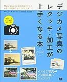 Dejikame shashin no retatchi kakō ga umaku naru hon : Photoshop fotoshoppu ni yoru shashin hosei teku to omoshiro benri na kakō aideashū