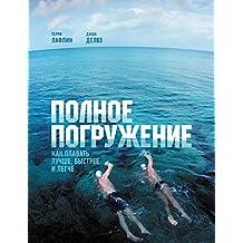 Полное погружение: Как плавать лучше, быстрее и легче (Russian Edition)