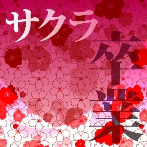 Sakura Kimiga ita basho feat. K.J. (Tiara) (Vegas Las Tiara)