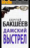 Дамский выстрел (in Russian) (Светлый Демон Book 2) (Russian Edition)