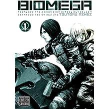 Biomega Volume 1