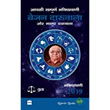 Aapki Sampurn Bhavishyavani 2019: Tula
