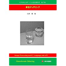 Image Processing used C Language and API No7: Monochromic Dithering (Japanese Edition)