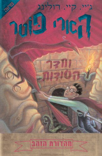 Harry Potter & the Philosopher's Stone (Hebrew Edition)