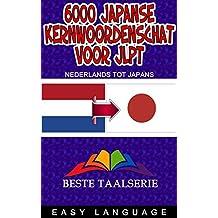 6000 Japanse kernwoordenschat voor JLPT (NEDERLANDS TOT JAPANS)