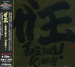Gaou Yuusha-Oh Tanjou! 10 [Import USA]