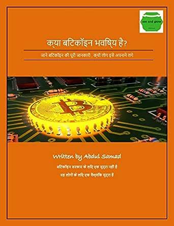 cărțile btc în hindi ballia btc