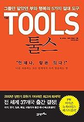 The TOOLS 툴스: 그들만 알았던 부와 행복의 5가지 절대 도구 (English Edition)