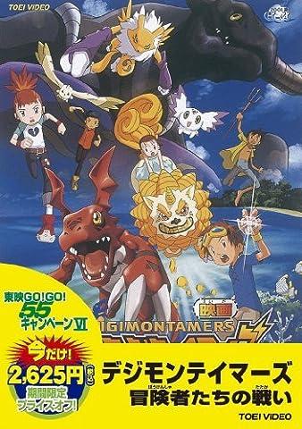 Animation - Digimon Tamers Bokensha Tachi No Tatakai [Japan LTD DVD] DUTD-2049
