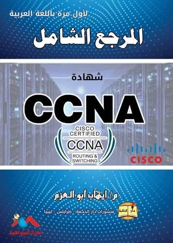 CCNA : The Comprehensive Reference por Ehab Abo Elazm