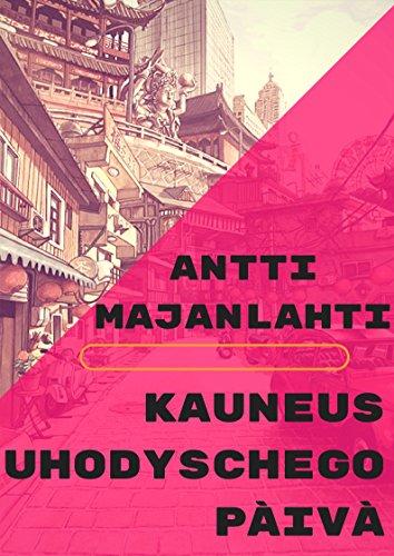 Kauneus uhodyschego päivä (Finnish Edition) por Antti  Majanlahti