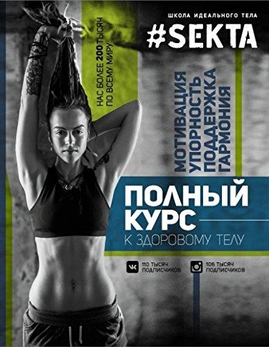 sekta-polnyy-kurs-k-zdorovomu-telu
