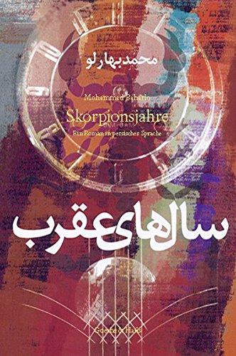 Skorpionsjahre: Ein Roman in persischer Sprache (Buch In Farsi)