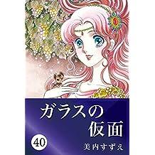 ガラスの仮面 40 (Japanese Edition)