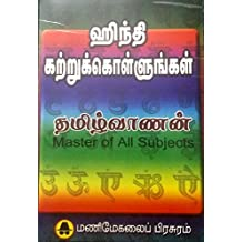 Amazon in: Tamil - Words, Language & Grammar / Reference: Books