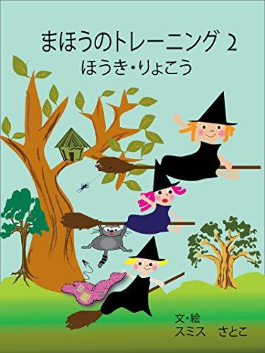 mahou-no-training-2-houki-ryokou-japanese-edition