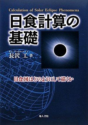 日食計算ã®åŸºç¤Žâ€•æ—¥é£Ÿå›³ã¯ã©ã®ã'ˆã†ã«ã—ã¦æãã‹