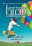 24 طريقة لتعيش سعيداً (1) (Arabic Edition)