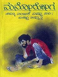Manoroga. Nimma Nambike Estu Sari Estu Tappu? [Paperback] [Jan 01, 2012] C.R. Chandrashekar
