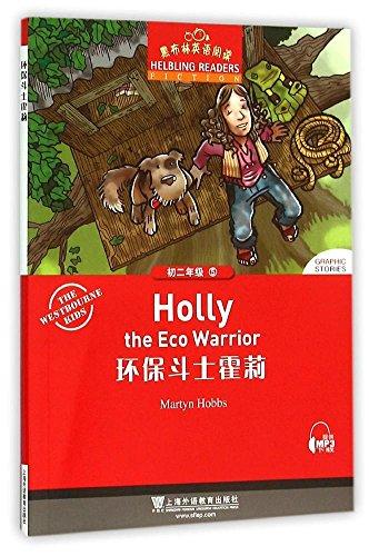 黑布林英语阅读:初二年级 5 环保斗士霍莉