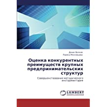 Otsenka konkurentnykh preimushchestv krupnykh predprinimatel'skikh struktur: Sovershenstvovanie metodicheskogo instrumentariya
