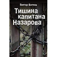 Silence of Captain Nazarov (Russian Edition)