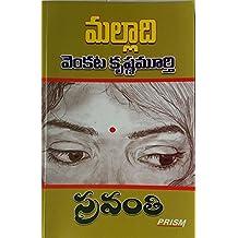 Novels malladi murthy pdf venkata krishna telugu