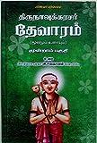 திருநாவுக்கரசர் தேவாரம் மூன்றாம் பகுதி - Thirunavukarasar Thevaram Vol 3