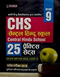CHS ( CENTRAL HINDU SCHOOL ) 25 PRACTICE SETS CLASS 9 (2017)