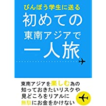 Binbougagakuseiniokurutounanaziahitoritabi (Japanese Edition)