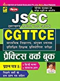 JSSC CGTTCE Practice Work Book (Hindi Medium) - 1845