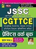 JSSC CGTTCE Practice Work Book (Hindi Medium) - 1845