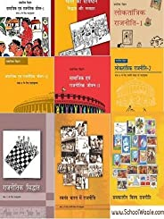 NCERT Rajneeti Vigyan (Hindi Medium, Political Science) Book Set for Class 6 to 12 (9 Books - SchoolWaale)