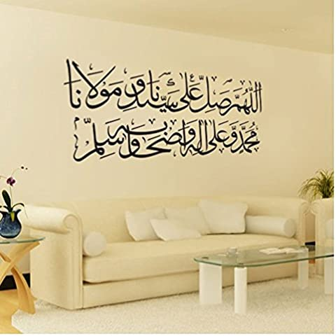 Durood salat alan nabi Calligraphy Arabic Islamic Muslim Wall Art Sticker 123 UK WALL STICKERS by UK WALL STICKERS