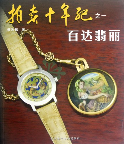 patek-philippe-10-year-auction-chinese-edition