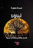 أبناؤنا: غرس والدين وثمار تربية (Arabic Edition)