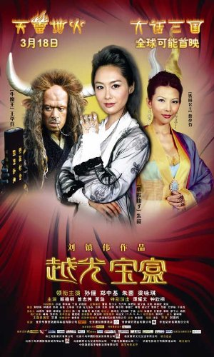 Just Another Pandora's Box Plakat Movie Poster (27 x 40 Inches - 69cm x 102cm) (2010) Chinese I