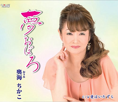 Haru Oboro/Ai Ha Itazura