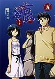 ç—• ~ããšã'ã¨ï½ž (5) (電撃コミックス)