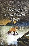 Четыре мгновения весны (Russian Edition)