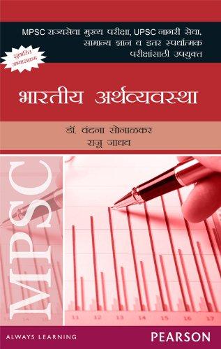 Mpsc: Bharatiya Arthavyavastha