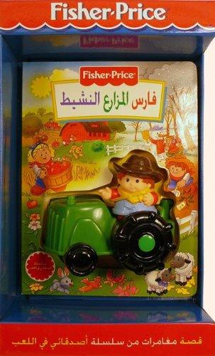 Fisher Price Fares der fleißige Bauer Kleinkinder Babyprodukte Arabisch Buch mit Figur فارس المزارع النشيط