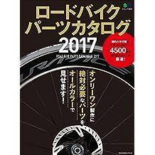 ロードバイクパーツカタログ2017[雑誌] エイムック (Japanese Edition)