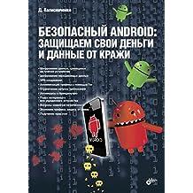 Безопасный Android: Защищаем свои деньги и данные от кражи (Russian Edition)