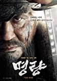 THE ADMIRAL - Myeong-ryang – Korean Imported Movie Wall Poster Print - 30CM X 43CM Brand New