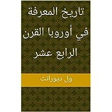 تاريخ المعرفة في أوروبا القرن الرابع عشر (قصة الحضارة) (Arabic Edition)