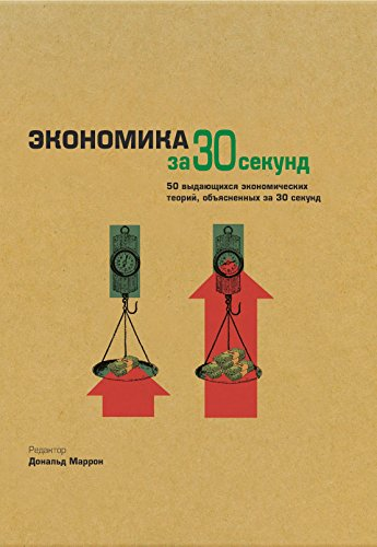 Экономика (Russian Edition)