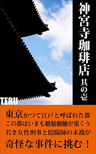 Jinguji Ko-hi-ten (Japanese Edition)
